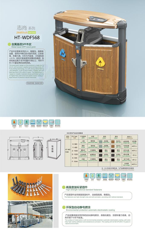 万德福分类木纹千赢国际登录实物图1