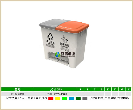 供应四川犍为县分类脚踏20l塑料垃圾桶ht-sl3840