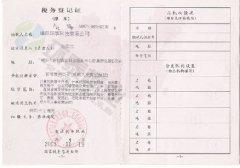 环泰科技地方税务登记证