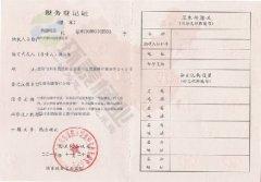 环泰科技国家税务登记证