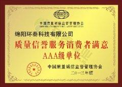 环泰科技质量信誉3A铜牌