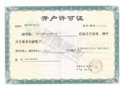 环泰科技中国银行开户许可证