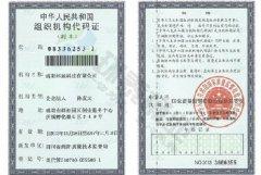 环泰科技组织机构代码证