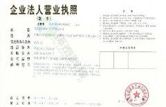 环泰营业执照(正本)