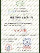 信用等级证书(中)