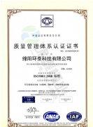 质量体系认证书(中)
