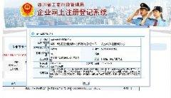 四川省工商局查询注册资质详情